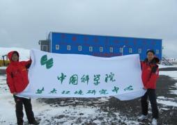 RCEES participates in the 27th Chinese Antarctic Scientific Expedition
