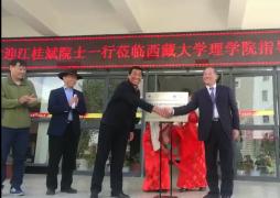 """西藏大学-生态环境中心""""高原生态环境与健康""""联合实验室揭牌"""