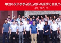 中国环境科学学会第五届环境化学分会委员会第一次会议在京召开