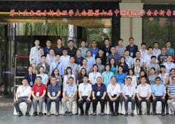 第十次全国分析毒理学大会暨第六届分析毒理专业委员会会议在宜昌顺利召开